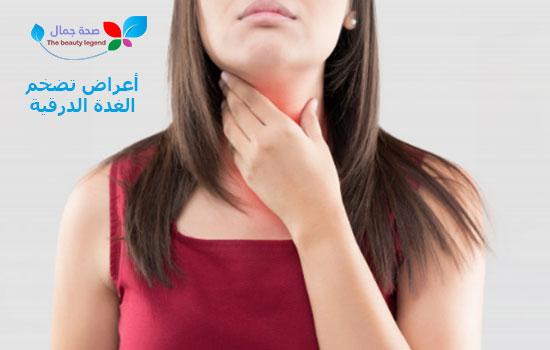 أعراض تضخم الغدة الدرقية أعراض مرض الغدة الدرقية صحة جمال