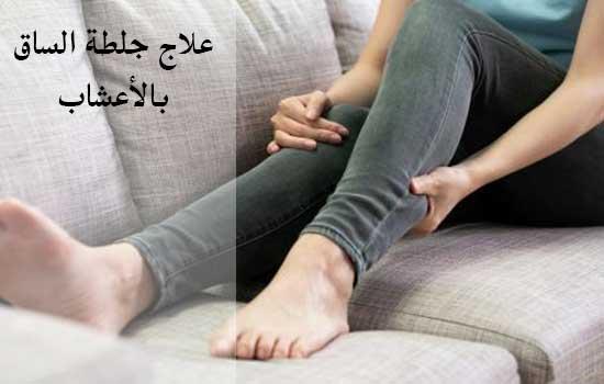 علاج جلطة الساق بالأعشاب أفضل دواء طبيعي ومجرب للوقاية والعلاج من الجلطات صحة جمال